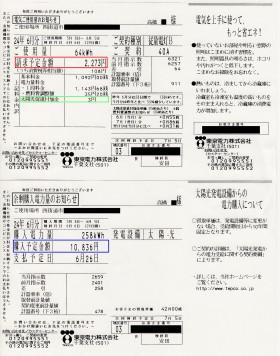 高橋鄭 検針票(6月分)