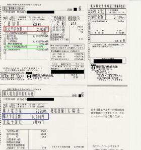 検針票H25.4(高橋邸)